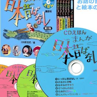 CD付き絵本