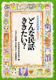 収録数47巻1506編のテーマ別要約、総索引
