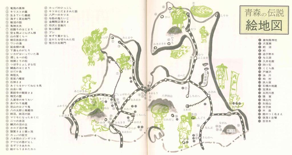 青森の伝説 絵地図