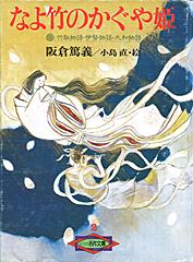 竹取物語・伊勢物語・大和物語の現代語訳