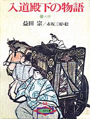 大鏡の現代語訳