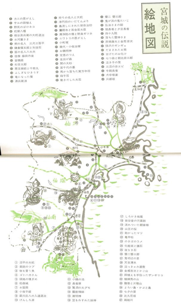 宮城の伝説 絵地図