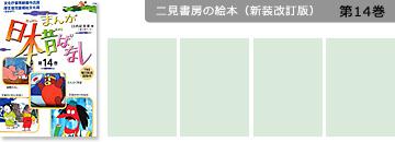 まんが日本昔ばなし〜データベース〜