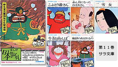第11巻(サラ文庫)
