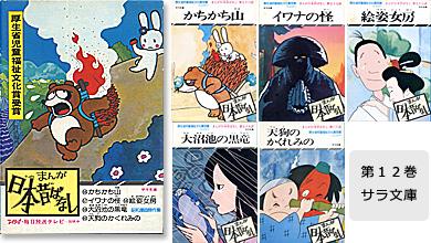 第12巻(サラ文庫)