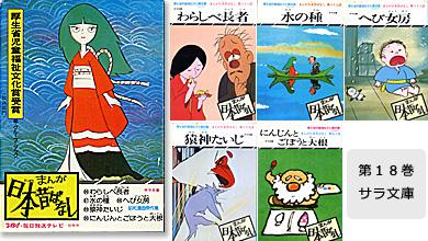 第18巻(サラ文庫)