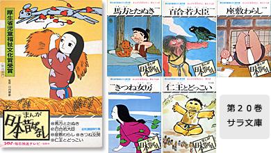 第20巻(サラ文庫)