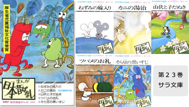 第23巻(サラ文庫)
