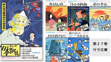 第27巻(サラ文庫)