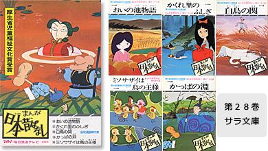 第28巻(サラ文庫)