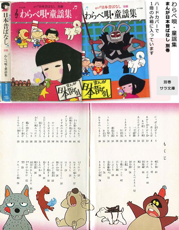 わらべ唄・童謡集(別巻)