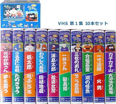 VHS 第1集 [第01巻]花咲か爺さん/夢を買う [第02巻]さるか...  まんが日本昔ばな