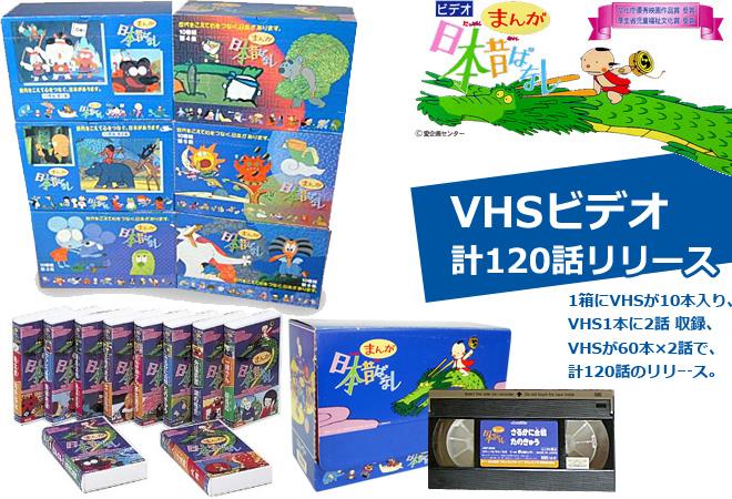 VHSビデオ