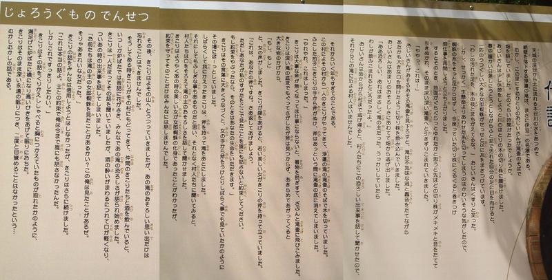 女郎蜘蛛伝説を伝える看板 全体(2013年4月4日 やっさん撮影)