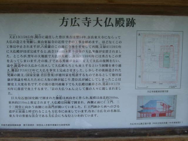 京都の大仏さんの案内看板(大仏の食いにげ)2010年7月3日、マルコ氏撮影
