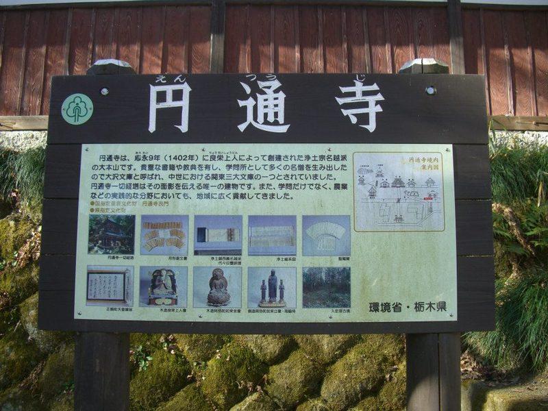 円通寺は、栃木県指定文化財・環境省指定重要文化財です(2012年12月16日、マルコ氏撮影)