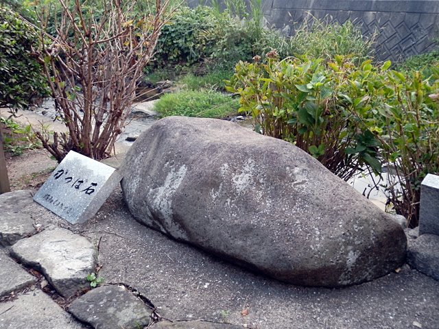 かっぱ石(復元)araya氏撮影、2011-10
