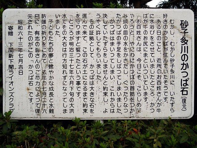 砂子多川の川べりにあり?ます。(araya氏撮影、2011-10)