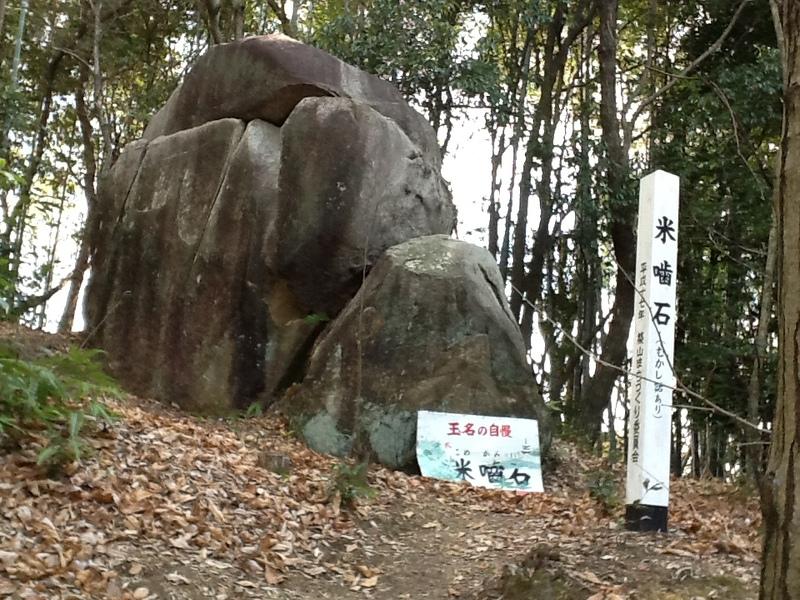 米噛石(紅子2012年1月24日撮影)