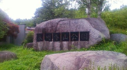 永明寺山公園(2012年7月18日のりくん撮影)