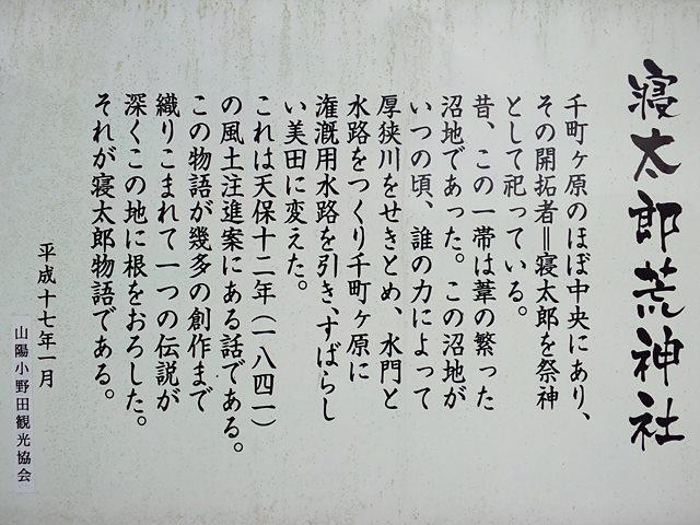 千町ケ原を開拓した寝太郎を祀る。天保12年の風土注進案にある話(2012年9月撮影、あらや氏)