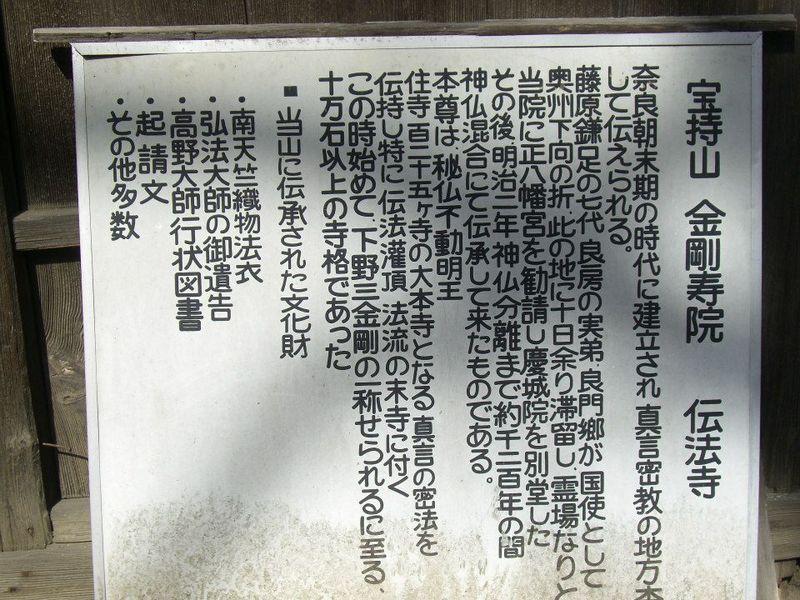金剛寿院の案内看板(2013年3月3日、マルコ氏撮影)