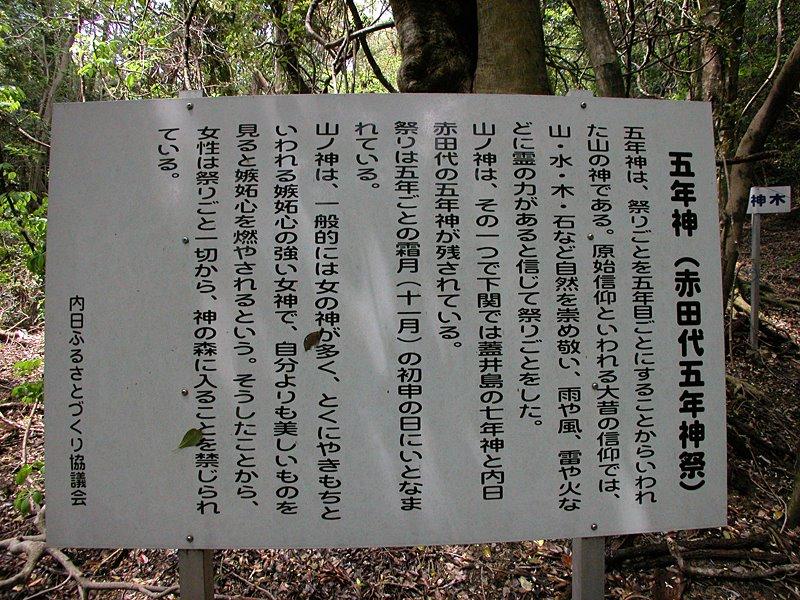 御神木前の説明書き。araya氏撮影2005年5月2日