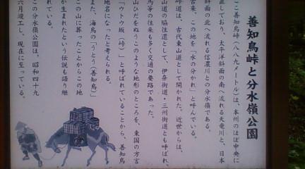 うとう峠の看板(2012年7月15日のりくん撮影)