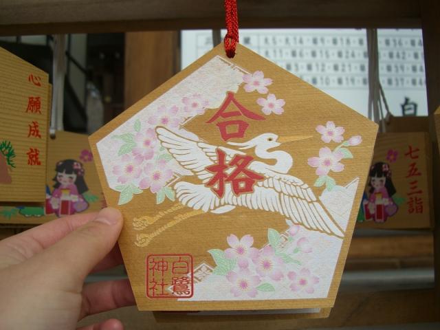 白鷺神社の合格絵馬(マルコ、2012年03月04日撮影)