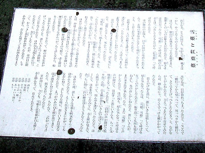 池のほとりにある「雪姫・紅葉姫」の碑(雪姫・紅葉姫)2012年10月28日、マルコ氏撮影