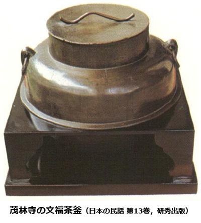茂林寺の茶釜(日本の民話13,研秀出版より)