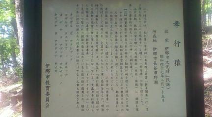 孝行猿の説明(2012年8月3日のりくん撮影)
