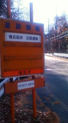 権兵衛峠の看板、現在は権兵衛トンネルも開通してます(のりくん撮影、2012-11-19)