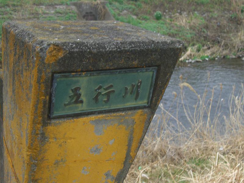 七駄田の手樋越の淵のある五行川に架かる橋(2013年3月31日マルコ氏撮影)