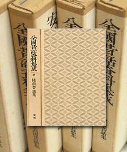 全国昔話資料集成(岩崎美術社)