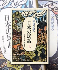 父・母が語る日本の民話(鎌倉書房)