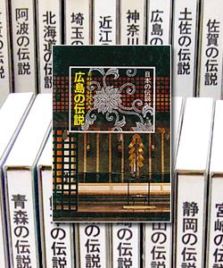 日本の伝説(角川書店)