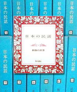 日本の民話(角川書店)