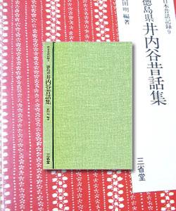 徳島県井内谷昔話集(三省堂)