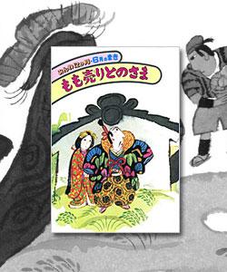 みんわ12か月シリーズ(偕成社)