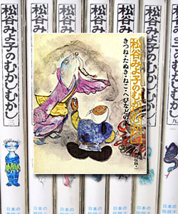 松谷みよ子のむかしむかし(講談社)