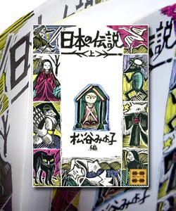 日本の伝説(講談社)