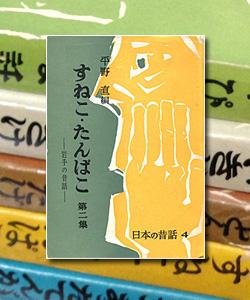 日本の昔話(未来社)