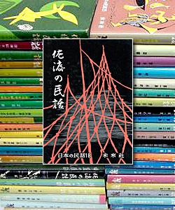 日本の民話(未来社)