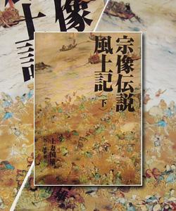 宗像伝説風土記(西日本新聞社)
