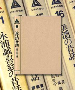 日本の昔話(日本放送出版協会)