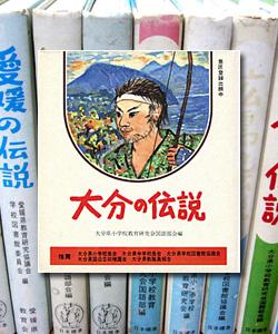 各県の伝説(日本標準)