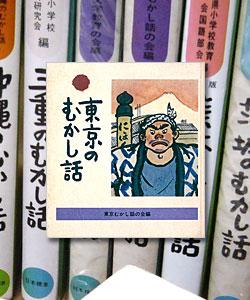 各県のむかし話(日本標準)