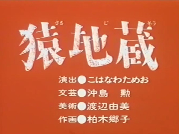 まんが日本昔ばなしの画像 p1_3