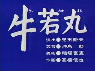 牛若丸 牛若丸: まんが日本昔ばなし動画 スマートフォン専用ページを表示 まんが日本昔ばなし動画